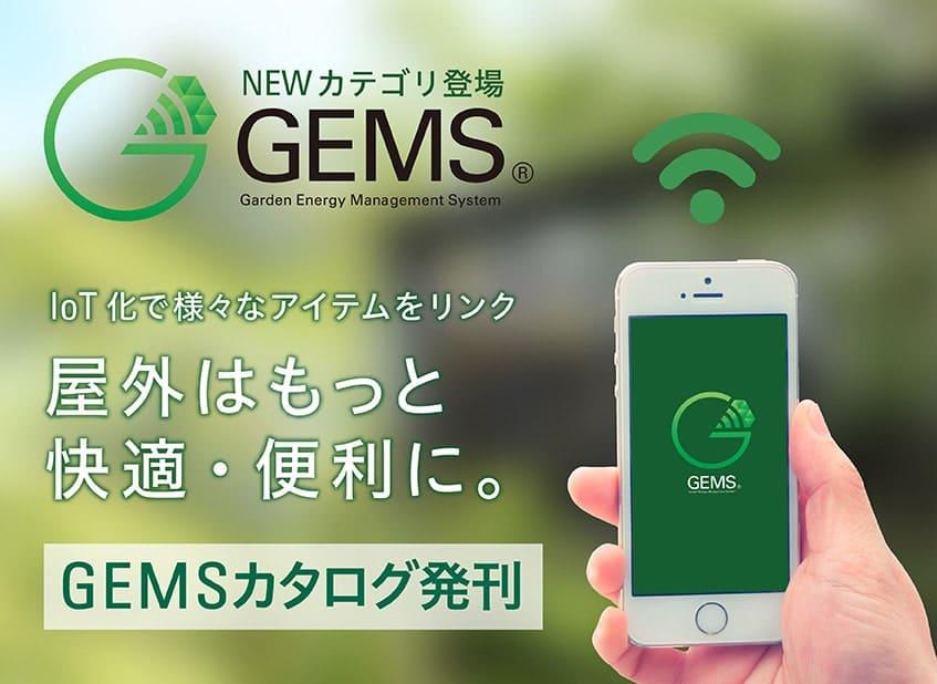 IoTで屋外空間を快適にするGEMS。施設も住宅も、快適な場所に人は集まる!GEMSカタログ発刊。