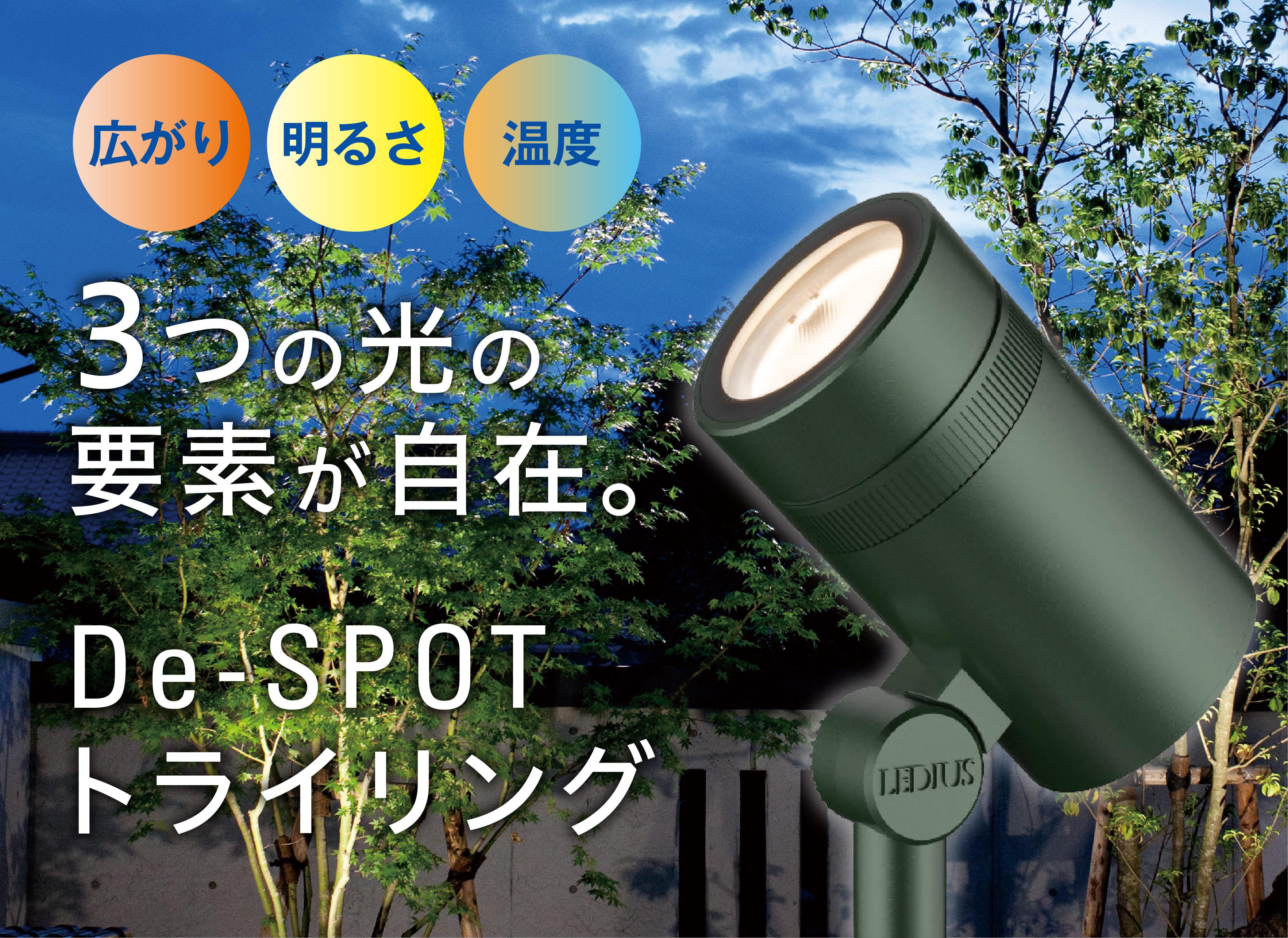 光の3要素「広がり」「明るさ」「温度」を調整できる初のアップライト発売!