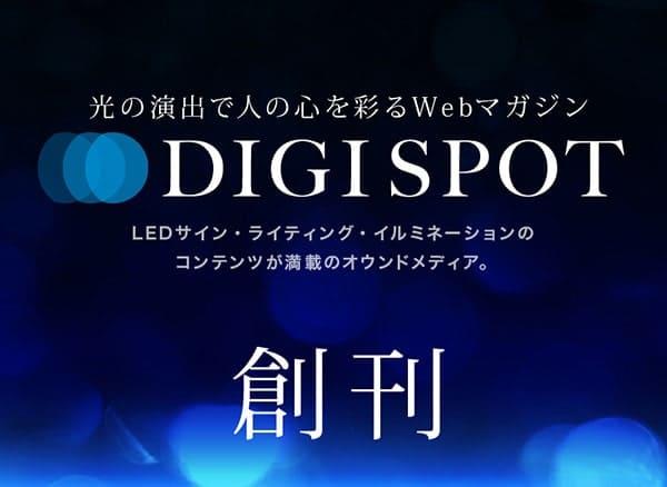 「DIGISPOT」創刊
