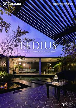 屋外照明総合カタログ LEDIUS 2020