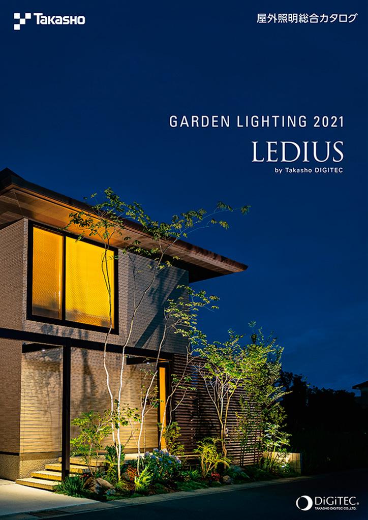 屋外照明総合カタログ LEDIUS 2021