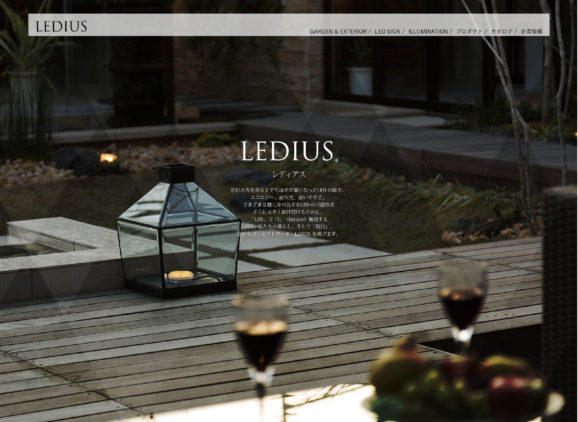 屋外照明『LEDIUS』の総合ポータルサイト公開!