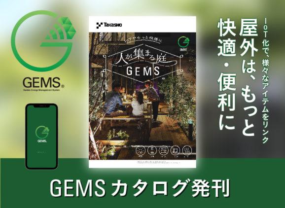 店舗や住宅の庭をIoTでもっと快適に 『人が集まる庭 GEMS』リーフレットを発刊