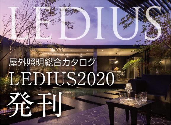 ガーデン&エクステリアライティング 総合カタログ『LEDIUS』2020 年度版を発刊
