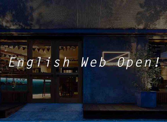 WEBサイト 英語対応のお知らせ