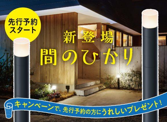 販売台数累計2万台を突破したDIY照明ひかりノベーションシリーズより『間のひかり』が新発売!