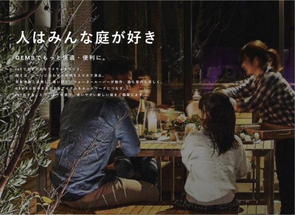 GEMS WEBサイト開設のお知らせ