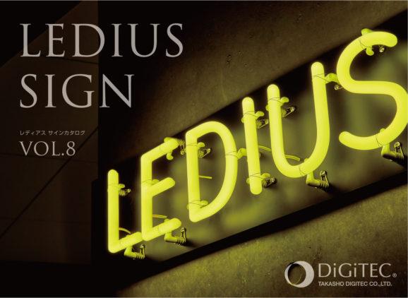 LEDサインカタログ 「LEDIUS SIGN Vol.8」発刊