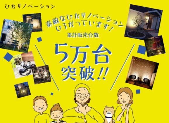 DIY照明『ひかりノベーション』早くも累計販売台数5万台突破!