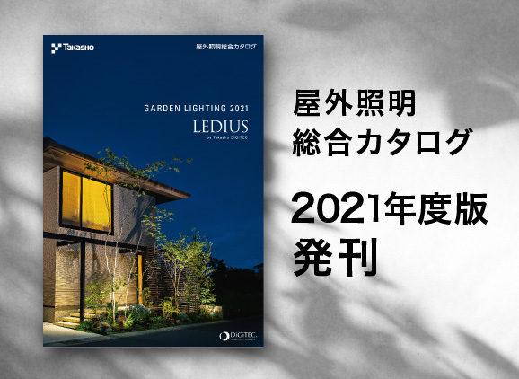 屋外照明総合カタログGarden Lighting『LEDIUS』2021年度版を発刊