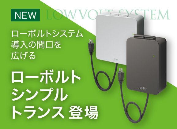 ローボルト®システム導入の間口を広げるシンプルな機能 『LEDIUS ローボルトシンプルトランス』を発売