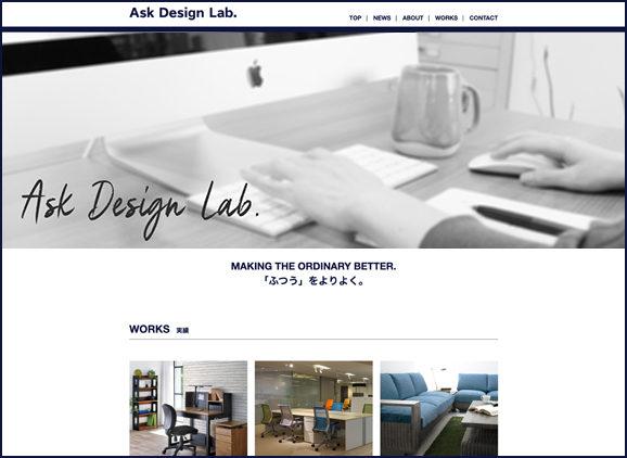 アスクデザインラボWEBサイト開設のお知らせ