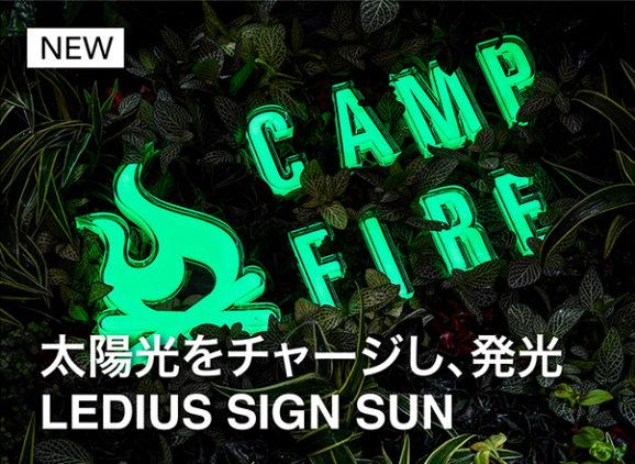 LEDIUS SIGN SUN 発売開始