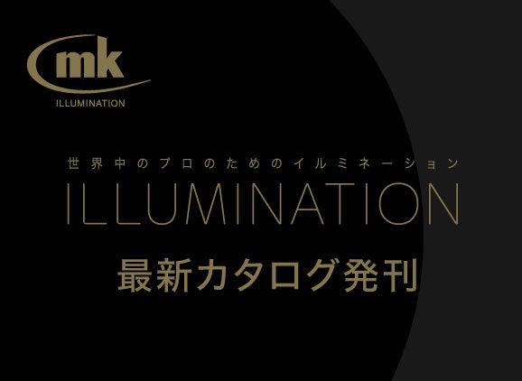 イルミネーションカタログ2021 発刊