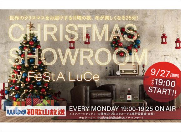 和歌山放送の新番組「CHRISTMAS SHOWROOM」に弊社代表の古澤がメインパーソナリティとして出演