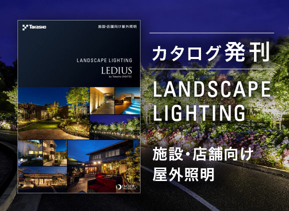 施設・店舗向け屋外照明カタログ「LANDSCAPE LIGHTING」 発刊