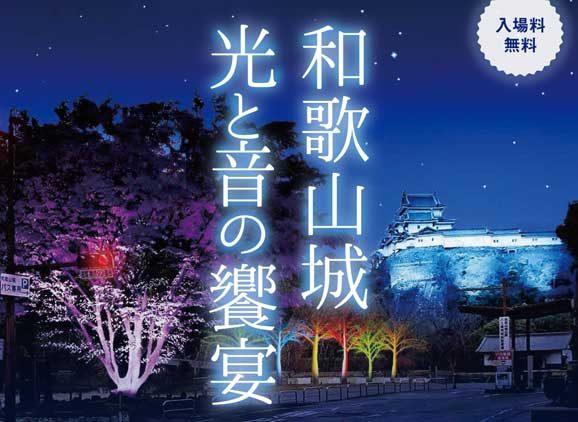 紀の国わかやま文化祭2021 において和歌山城西ノ丸広場のライトアップの企画演出を担当します